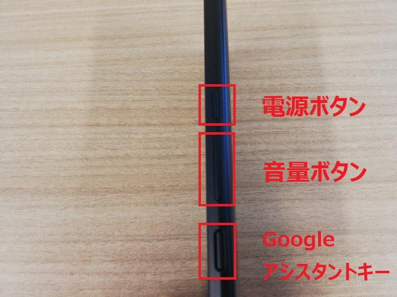 Googleアシスタントをボタン1つで起動できる