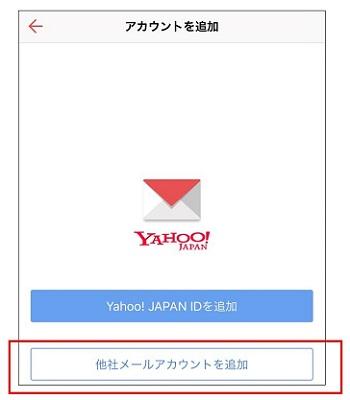 Yahoo!メールで別のメールアカウントを追加する画面