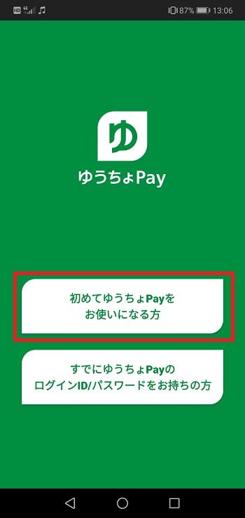 ゆうちょPay初期設定画面