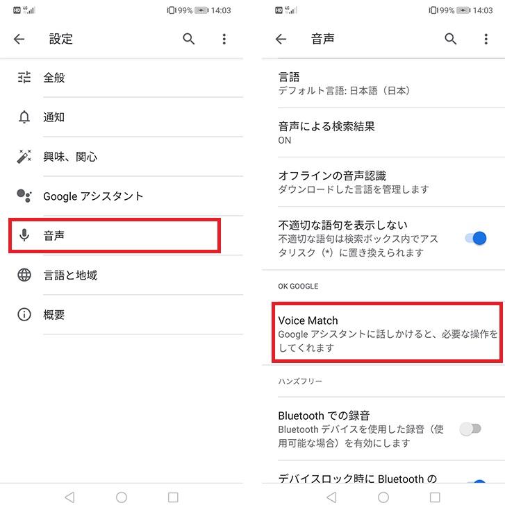 Google アシスタントの初期設定手順②