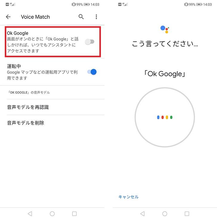 Google アシスタントの初期設定手順③