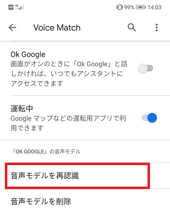音声モデルを再認識