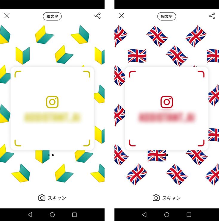ネームタグの背景絵文字の変更画面