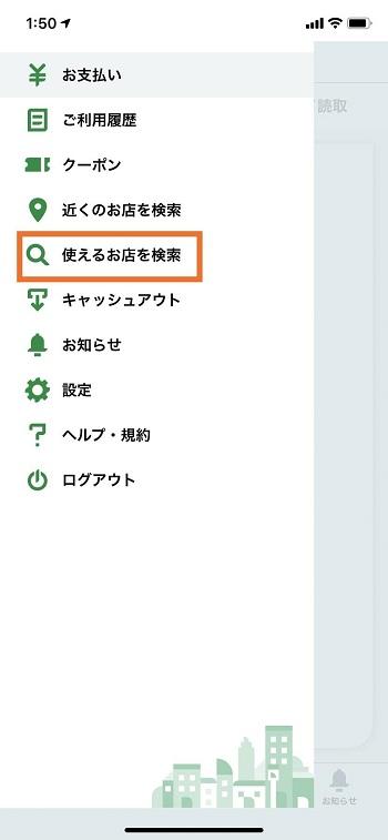 アプリでゆうちょPayが使えるお店を探すことも可能