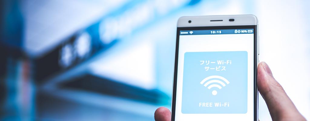 Wi-Fiに!(ビックリマーク)が出る「制限付きアクセス」とは?対処方法を紹介