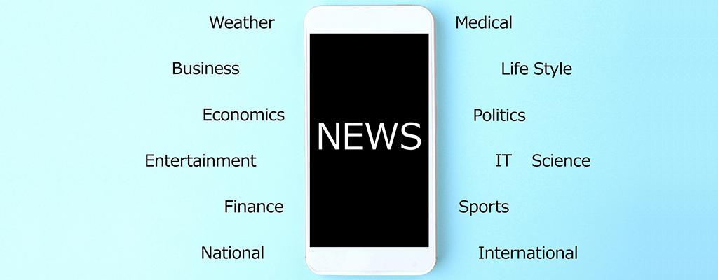 ニュースアプリは複数活用!プラスαの機能がうれしいニュースアプリとは