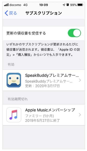サブスクリプ ション iphone