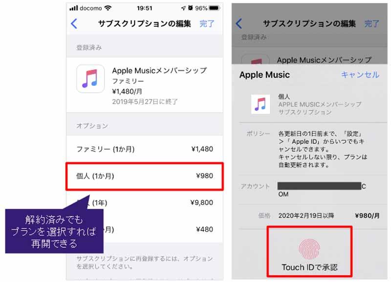 Iphone サブスクリプ ション