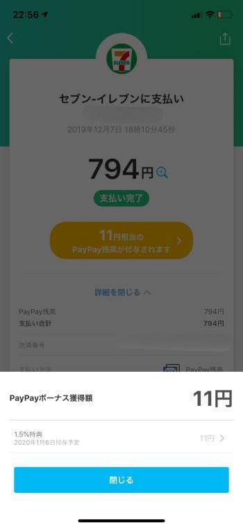 PayPay利用特典1.5%還元