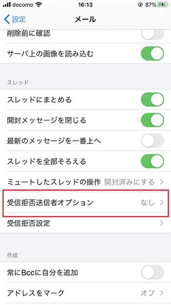 Iphone メール が 来 ない