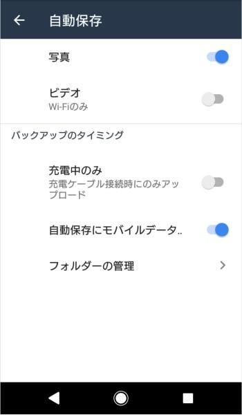 Amazonphotoの自動保存画面
