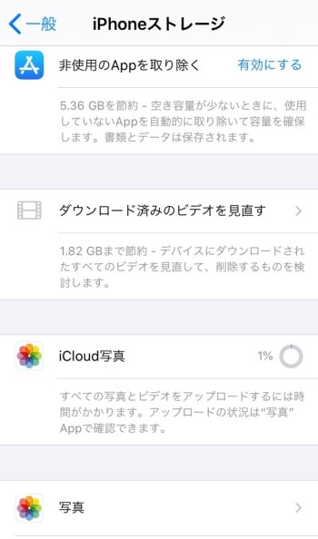 iCloudのストレージ画面