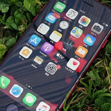 高性能でお手頃価格!新型「iPhone SE」レビュー