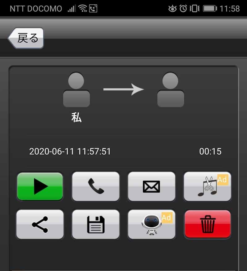 Line 電話 録音