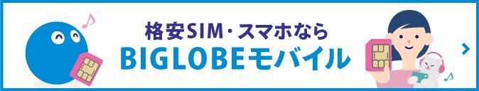 格安SIM・スマホならBIGLOBEモバイル!