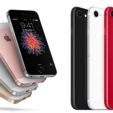 新型iPhone SEに買い替えたい人必見!初代との違いまとめてみた