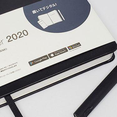 デジアナ文具とは?Neo smartpen(ネオスマートペン)でノートをデジタル化してみた