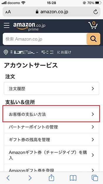 Amazon お 支払い が の 方法 です 変更 必要 Amazon Music