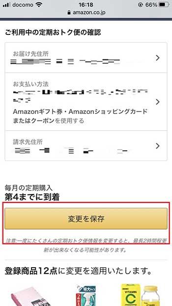 変更 引き継ぎ 機種 Amazon