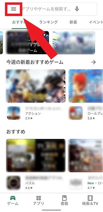 ホーム 画面 から 削除 した アプリ を 戻す