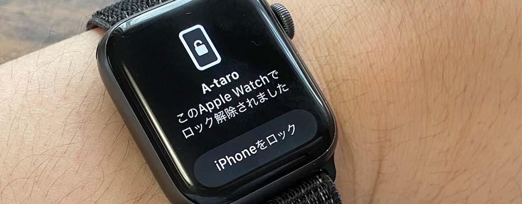 【iOS14.5】Apple Watchでマスクを付けたままFace IDでロック解除!メリットと注意点は?