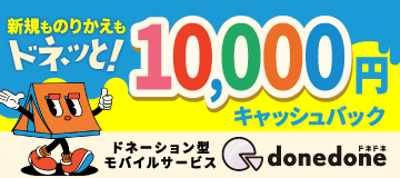 donedone新規も乗り換えも10000円キャッシュバック