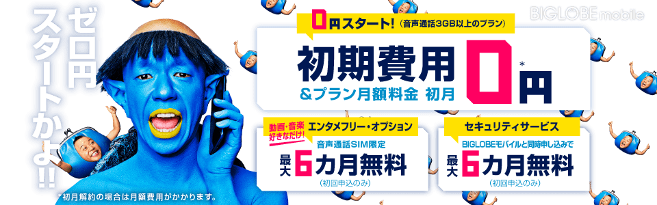 BIGLOBE SIM/スマホ 最大20,000円キャッシュバック 対象期間:2017年7月3日〜2017年9月3日