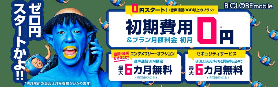 音声通話SIM 12,000円キャッシュバック! 対象期間:2017年9月4日〜2017年12月3日