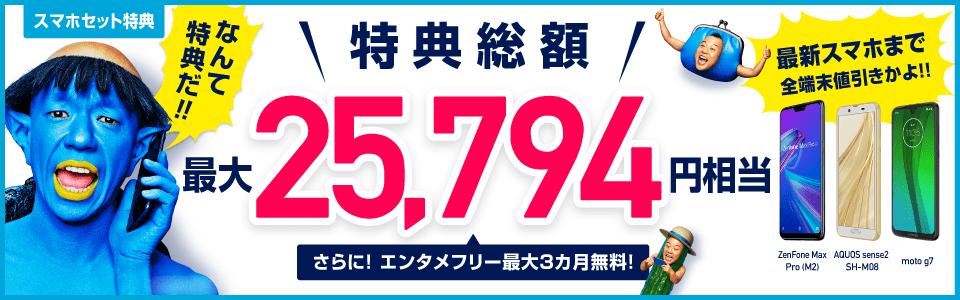 人気の最新スマホ申し込みで特典総額最大25,794円相当!