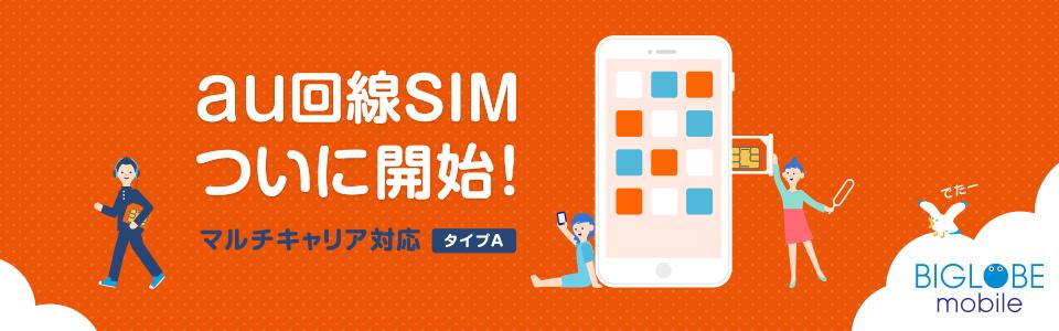 http://join.biglobe.ne.jp/v3/image/mobile/contents/au_sim/main.png?v=b3e3c77fb5