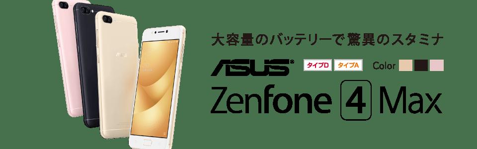 大容量のバッテリーで驚異のスタミナ ASUS ZenFone 4 Max (ZC520KL)