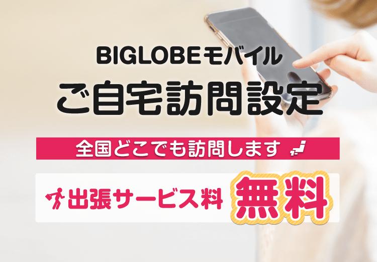 BIGLOBEモバイルご自宅訪問設定。お客さまのご自宅まで訪問員が出張します。
