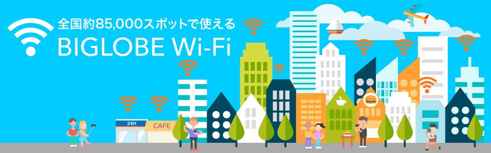 全国83,000スポットで使えるBIGLOBE Wi-Fi