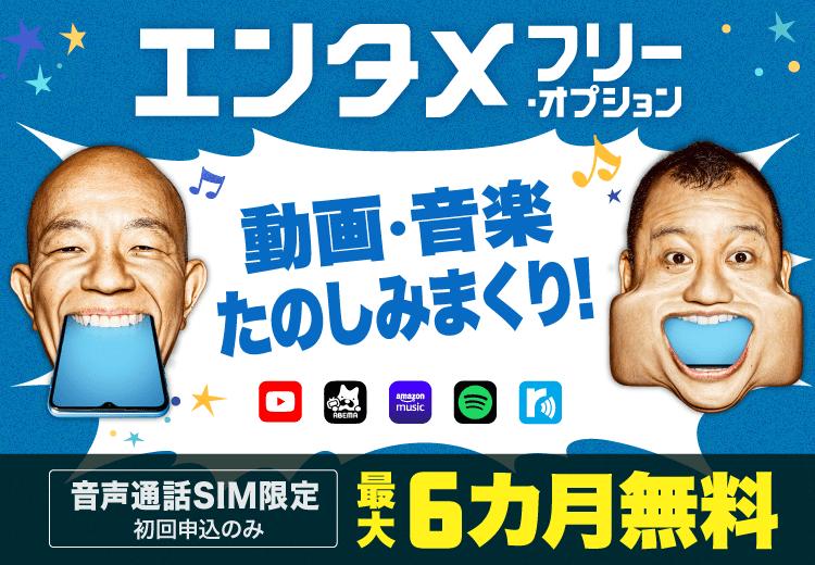 「BIGLOBEモバイル」エンタメフリー・オプション初回申込特典