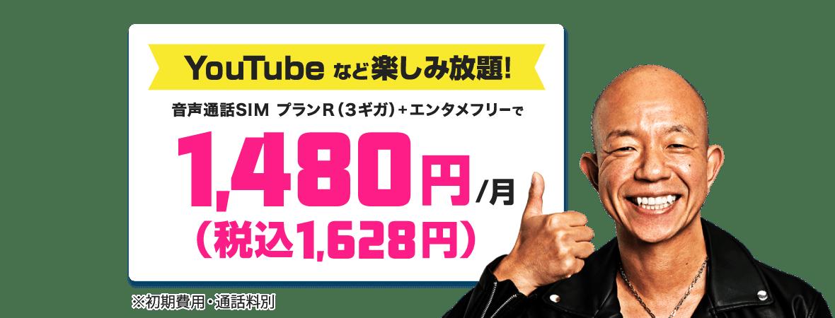 YouTubeなど楽しみ放題!音声通話SIM3ギガ+エンタメフリーで1,480円(税込1,628円)/月