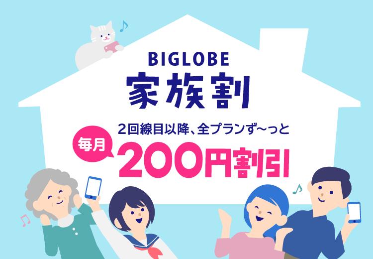 家族みんなで乗り換えよう!2回線目以降、毎月ずーっと200円割引でおトクに使えます。