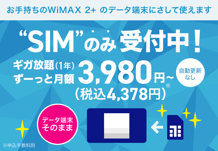 WiMAX (ワイマックス):どちらか選べる特典実施中!月額料金大幅値引き特典:22カ月間月々1,650円値引き。または キャッシュバック特典:15,000円キャッシュバック。