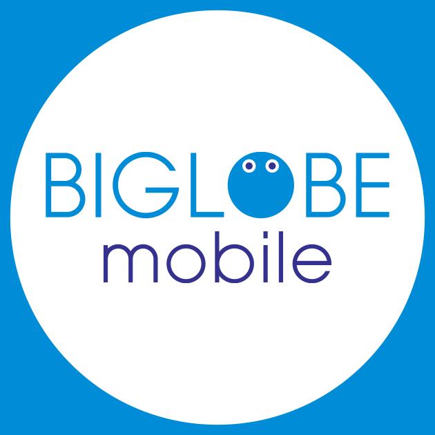 BIGLOBEモバイルのイメージ